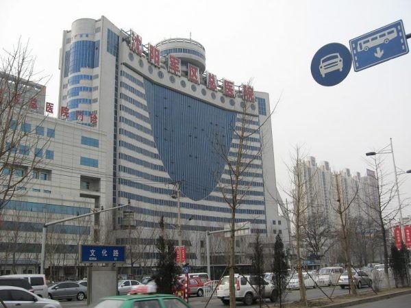 L'ospedale generale della regione militare di Shenyang nella provincia di Liaoning, Cina. (Minghui.org)